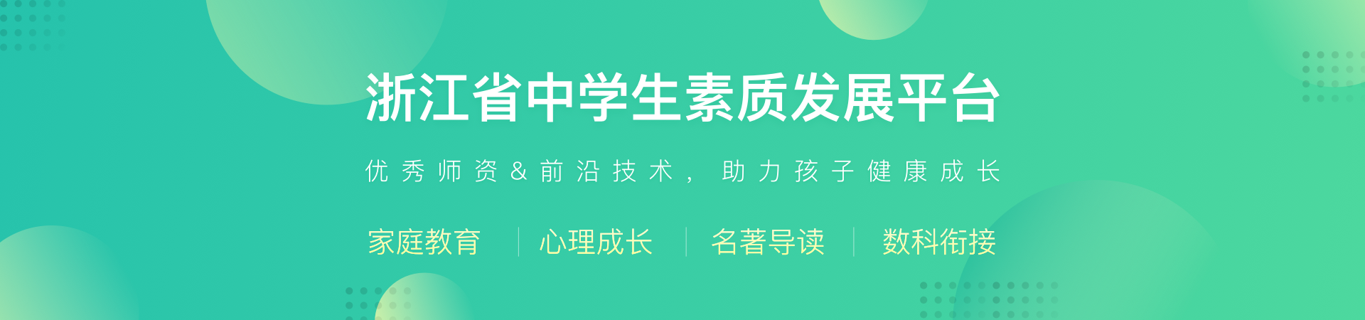 素质平台轮播banner