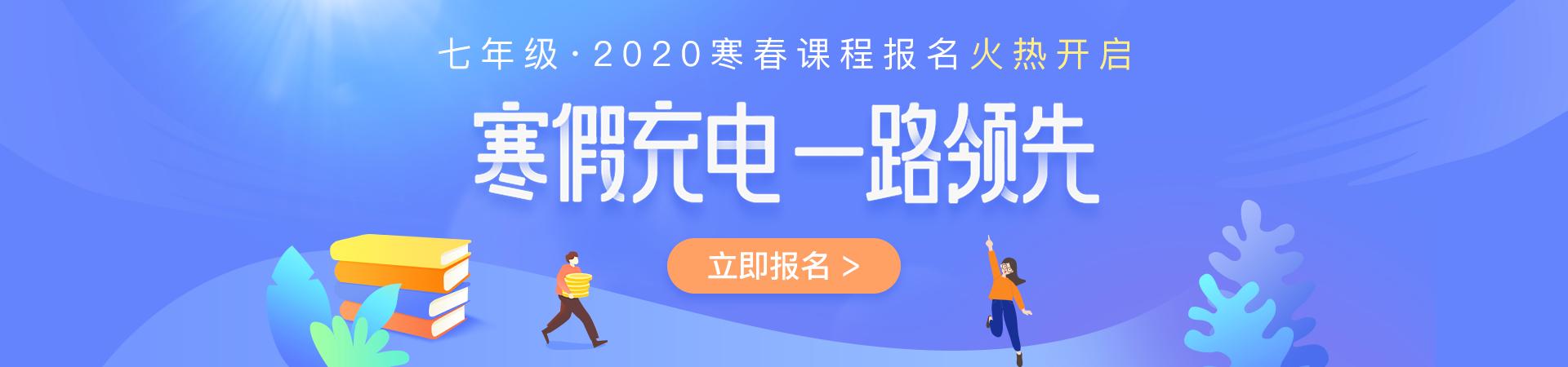 2020寒春报名专题(七年级)