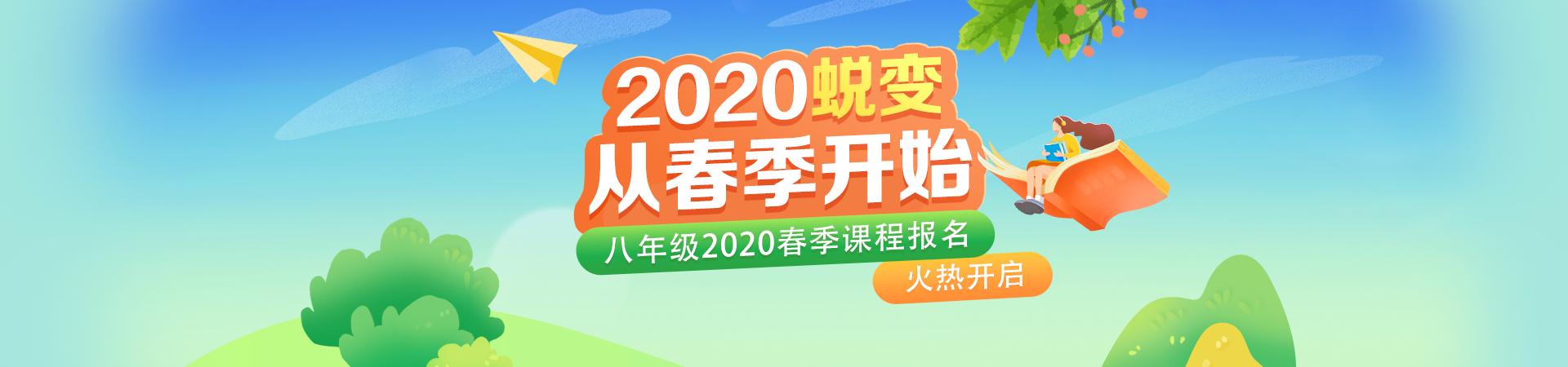 2020春季课程火热报名中